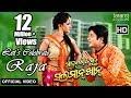 Lets Celebrate Raja Official Video Song Sundergarh Ra Salman Khan Babushan Divya mp3