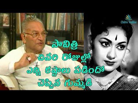 Senior Actor Gummadi About Mahanati Savitri Last Days Chitra Vedika