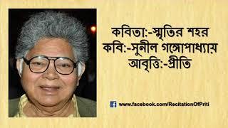 Bangla Kobita | Smritir Sahar | স্মৃতির শহর | সুনীল গঙ্গোপাধ্যায় | Bengali Recitation | Priti Pandit