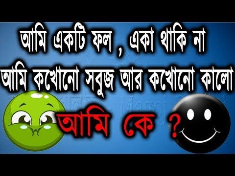আমি কে ? | Who am i ? | মগজ ধোলাই - Magoj Dholai | Riddles  bengali | Puzzle in bengali | episode 4