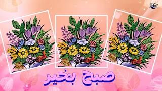 اردو زبان اچھی صبح صبح پھول سب کے لئے سلامتی ویڈیو  Urdu
