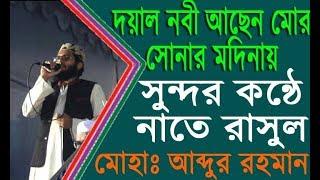 bangla gazal 2017 | যার নামে ফুলকলিরা | শ্রেষ্ঠ নাতে রাসূলটি শুনুন | bangla islamic song | Gojol