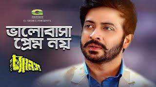 Bhalobasha Prem Noy | ft Shakib Khan | by S I Tutul | Amar Challenge