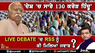 What Answer Given to RSS in Live Debate on Mohan Bhagwat