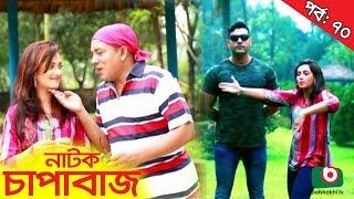 Bangla Comedy Natok  | Chapabaj  EP - 70 | ATM Samsuzzaman, Hasan Jahangir, Joy, Alvi, Eshana, Any