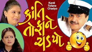 Kanti Tofane Chadyo | Superhit Gujarati Comedy Natak 2016 | Tiku Talsania, Reshma Desai