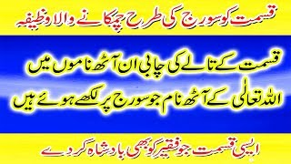 Kismat Ko Kholnay Wala Powerfull Wazifa For Hajat In Urdu/Hindi Name Of Allah Sun Jo Badsha Bna day