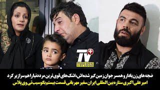 ضجه های مرد و زن جوان قویترین مرد ایران را هم تا حد انفجار برد/بگو سیب قسمت 20