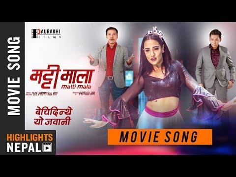 Xxx Mp4 Bechidinthe Yo Jawani New Nepali Movie MATTI MALA Song 2018 Priyanka Karki Buddhi Tamang 3gp Sex