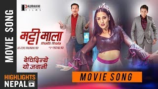 Bechidinthe Yo Jawani | New Nepali Movie