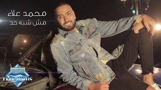 Mohamed Alaa - Mesh Shabah Had | محمد علاء - مش شبه حد