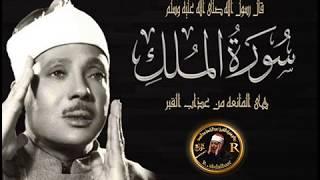 عبد الباسط عبد الصمد من روائع اذاعه دمشق الملك والتكوير والفلق والناس