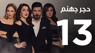 Hagar Gohanam Series   Episode 13 - مسلسل حجر جهنم - الحلقة الثالثة عشر