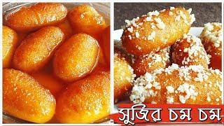 সুজির চমচম - Sujir Chomchom – Bengali Recipe | Bengali Sweets Recipe | Sujir Chomchom Recipe