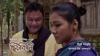Chitkini (2017) | Official Trailer | Runa | Mukul | Mithu | Direction : Sajedul Awwal