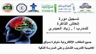 تسجيل دورة إنعاش الذاكرة للمدرب أ . زياد الحيدري