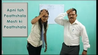 Apni toh Paathshala Masti ki Paathshala....