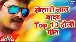 खेसारी लाल टॉप 10 होली गीत 2017 - Video JukeBOX - Khesari Lal - Bhojpuri Hit Holi Songs 2017