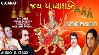 Jay  Aadhyashakti Gujarati Devi Bhajans By ANURADHA PAUDWAL, HEMANT CHAUHAN, PRAFUL DAVE I Juke box