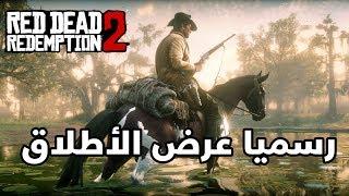 #ريد_كاست : عرض الأطلاق الرسمي لــ Red Dead Redemption 2  .. !