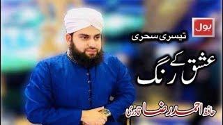 Ishq kay Rang | Hafiz Ahmed Raza Qadri | 3rd Sehar Transmission | Ramazan May Bol 2018