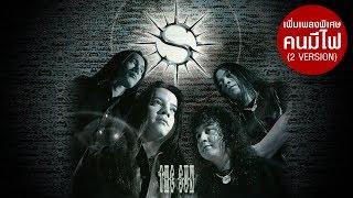 The Sun (เดอะ ซัน) : The Sun [Full Album Longplay]