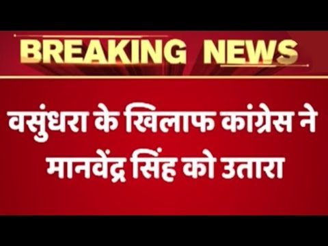 Xxx Mp4 Rajasthan Elections Congress Pits Jaswant Singh 39 S Son Against Vasundhara Raje ABP News 3gp Sex