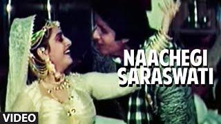 Naachegi Saraswati Full Song | Ganga Jamunaa Saraswati | Amitabh Bachchan