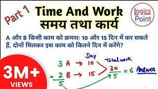 Maths Short Tricks || Time And Work Part 1