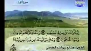 الجزء الخامس والعشرون (25) من القرآن الكريم بصوت الشيخ مشاري راشد العفاسي