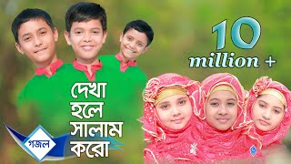শিশুদের ইসলামী গান: সালাম ( Salam ) - Lal Foring Album (Bangla Kids Islamic Song by Sosas)