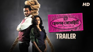 Theatrical Trailer (Hemlock Society) (Bengali) (Full HD) (2012)