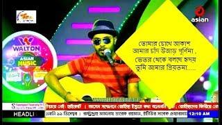 Tomar Chokhe Akash Amar - Arfin Rumey - Arfin Rumey - Asian Music - Asian TV Live - 2017 ¦