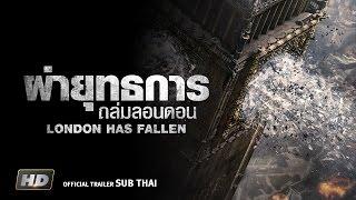 London Has Fallen : ผ่ายุทธการถล่มลอนดอน (Official Trailer Sub Thai)