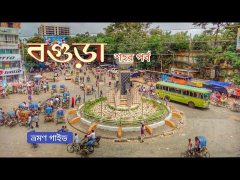 Bogra - The Heart of North Bengal । বগুড়া ভ্রমণ গাইড। শহর পর্ব