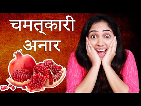 Xxx Mp4 अनार के चमत्कारी फायदे │Anar Ke Chamatkari Fayde In Hindi │Health Benefits Of Pomegranate │Life Care 3gp Sex