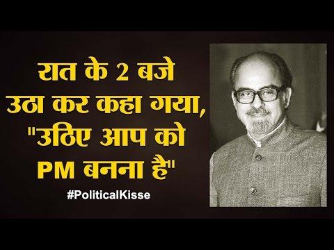वो ईमानदार प्रधानमंत्री जिसका चुनाव धांधली के चलते रद्द हो गया The Lallantop Indra Kumar Gujral