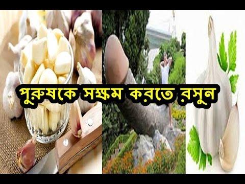 পুরুষকে সক্ষম করতে রসুন | জেনে নিন কিভাবে খাবেন | bangla latest news | Media Report