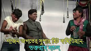 Gajon new 2018 harisadhan mostan modkor gajakhor মদখোর গাজাখোর জুয়াখোরের ঘটনা