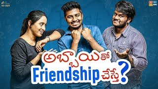 Abbai tho Friendship Chesthe ? || Racha Gang || Tamada Media