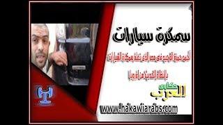 أحمد حمزة الوحيد فى مصر الذى تعلم سمكرة السيارات بالنظام الحديث من اوروبا بدون استخدام الشاكوش