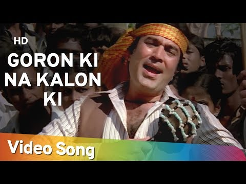 Xxx Mp4 Goron Ki Na Kalon Ki Duniya Hai Dilwalon Ki Rajesh Khanna Disco Dancer Bollywood Hit Songs 3gp Sex