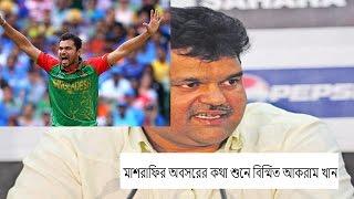 মাশরাফির অবসরের কথা শুনে বিস্মিত আকরাম খান, বললেন যেসব কথা Bangladesh cricket news update