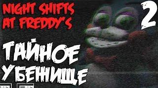 Прохождение Night Shifts At Freddy's - ТАЙНОЕ УБЕЖИЩЕ - #2