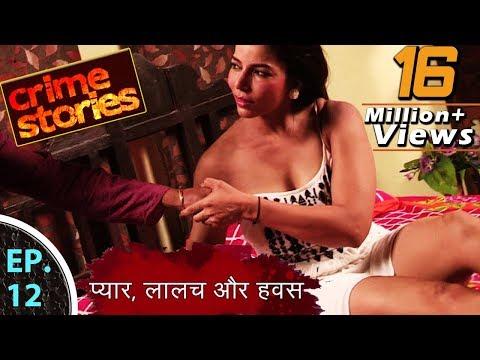 Xxx Mp4 Crime Stories क्राइम स्टोरीज़ EP 12 Pyaar Laalach Aur Hawas प्यार लालच और हवस 3gp Sex