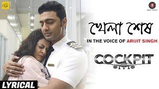 Khela Shesh - Lyrical | Cockpit | Dev, Koel & Rukmini | Arijit Singh | Arindom | Kaushik Ganguly