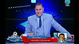 مصطفي عبدالخالق وهجوم لاذع علي مجالس إدارات الأندية ونظام الكرة المصرية