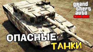 GTA 5 Online (PC) #16 - Опасные танки!