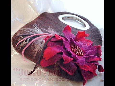 Свалять сумку из шерсти своими руками