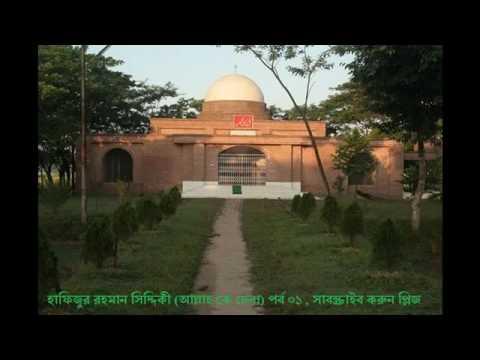 Hafizur Rahman Siddiqui আল্লাহ কে খুজতে হবে Part 01 মাওলাà